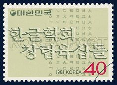 Postage Stamp in Commemoration of the 60th Anniversary of Hangul Hakhoe , Hangul Hakhoe, Hangul, Commemoration, black, white, 한글학회 창립60돌, 1981년 12월 03일, 1246, 도안화된 한글학회 명칭, postage 우표