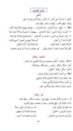 Cours n°20 (tome 2) Arabic Words, Arabic Quotes, Vocabulary Builder, Verb Forms, Arabic Lessons, 50 Words, Grammar Rules, Arabic Language, Learning Arabic