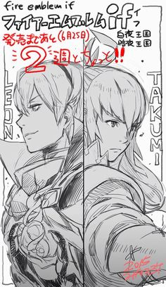Fire Emblem If - Takumi and Leon KYMG