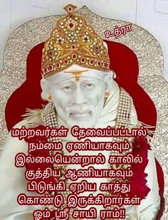Tamil Motivational Quotes, Sai Baba Pictures, Sai Baba Quotes, Hindu Mantras, Om Sai Ram, Wire Art, Life, Wire Work