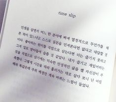 Korean Phrases, Korean Quotes, Writing Practice, In Writing, Wise Quotes, Famous Quotes, Perfect Wallpaper, Learn Korean, Sentences