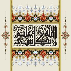 Beautiful Quran Calligraphy (Plaited Kufic Style). Translation: Allah has full knowledge of everything.