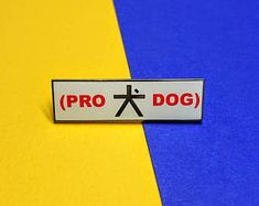 Pro Dog, Isle Of Dogs Pin, Japanese Symbol, Japanese Dog, Wes Anderson Film, Dog Island, Enamel Pin Badge, Fan Art, Non Official