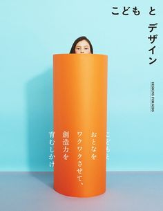 Design for Kids - Motoi Shito