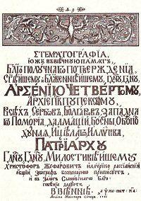 Christopher Zhefarovich - Stematografiјa (1741)