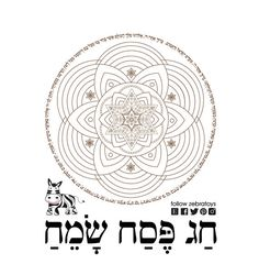 1000 images about jewish coloring pages printables for Jewish mandala coloring pages