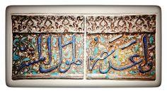 Arte islâmico (Museu Gulbenkian)