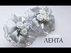 Новые мастер- классы на сайте ▶▶▶  http://kanzashidoma.ru/ В этом видео показано как сделать нарядные школьные банты своими руками ПЛЕЙЛИСТЫ: Цветы из Атла...