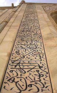 Caligrafia sobre o grande portal de acesso ao mausoléu.