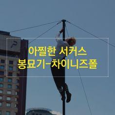 이색 묘기 봉앤줄 차이니즈폴 안재현씨 http://i.wik.im/302968