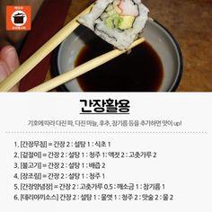 요리의 기본 양념장 비율 황금레시피 : 네이버 블로그 Fun Easy Recipes, Light Recipes, Asian Recipes, Easy Meals, A Food, Good Food, Food And Drink, Yummy Food, Food Design