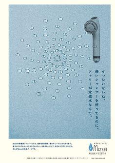 Magazine ad 日本広告写真家協会APAアワード2014入選