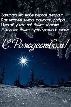 Christmas Crafts, Xmas, Happy New Year Cards, Quotes, Christmas, Quotations, Navidad, Noel, Natal