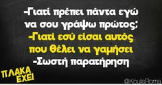 Funny Status Quotes, Funny Statuses, Sex Quotes, Greek Quotes, Make Me Up, Jokes, Lol, Humor, Funny Stuff