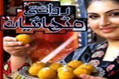 Sponsored By www.Apnafoodtv.com Dhuwan Dahi Pasanday,Chicken Masala Kabab ,Spicy Chanp Biryani Recipe Masala Morning Shireen Anwa...