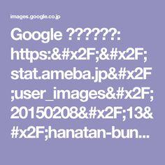Google 画像検索結果: https://stat.ameba.jp/user_images/20150208/13/hanatan-bunbun/c0/58/j/o0800080013211985797.jpg?caw=800