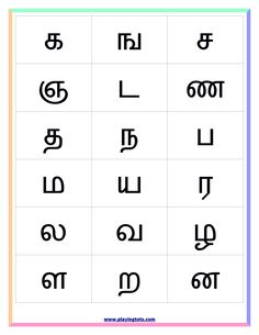 Free printable for kids (toddlers/preschoolers) flash cards/charts/worksheets/(file folder/busy bag/quiet time activities)(English/Tamil) to play and learn at home and classroom. Vowel Worksheets, Hindi Worksheets, Letter Worksheets, 1st Grade Worksheets, Kindergarten Worksheets, Worksheets For Kids, Letters For Kids, Alphabet For Kids, Worksheet For Class 2