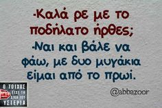 Funny Status Quotes, Funny Images With Quotes, Funny Greek Quotes, Funny Statuses, Funny Picture Quotes, Sarcastic Quotes, Greek Memes, Clever Quotes, How To Be Likeable