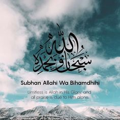 """251 Likes, 4 Comments - Quraan Buddy (@quraanbuddy) on Instagram: """"Subhan Allahi Wa Bihamdhihi (Limitless is Allah in His Glory, and all praise is due to Him alone)"""""""
