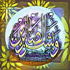 DesertRose,;,beautiful calligraphy artwork,;, مصر !  أم الدنيا فونيا و الزمان كباس   +++ أمة محمد بخير/خرا  +++ من فات قديمه تاه !! اللى يطلع من داره، يتقلّ - يابى - مقداره !!!  فَانكِحُوا مَا طَابَ لَكُم مِّنَ النِّسَاءِ ... أَوْ مَا مَلَكَتْ أَيْمَانُكُمْ