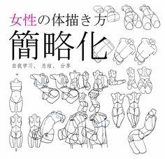 女性の体描き方简略化 [2]