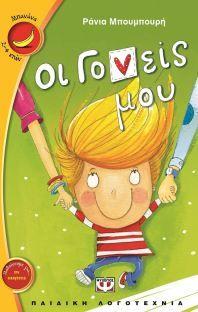 Οι γονείς μου - Μπουμπουρή Ράνια   Public βιβλία (2-4 ετών) Baby Vest, Baby Care, Childrens Books, Books To Read, Kindergarten, Family Guy, School, Kids, Fictional Characters