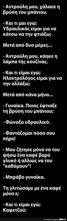 DROLL.gr - Ανέκδοτα, αστείες εικόνες και αστεία βίντεο Funny Quotes, Funny Memes, Jokes, Funny Greek, Useful Life Hacks, Funny Cartoons, Comedy, Believe, Lol