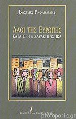 Λαοί της Ευρώπης Baseball Cards, Frame, Books, Picture Frame, Libros, Book, Frames, Book Illustrations, Libri