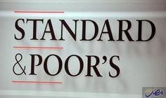 """تثبيت التصنيف الائتماني السيادي للكويت عند """"A.A""""…: ثبتت وكالة """"ستاندرد آند بورز"""" التصنيف الائتماني السيادي للكويت عند المرتبة (A.A) مع نظرة…"""