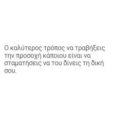 Greek Quotes, So True, Inspirational Quotes, Math Equations, Instagram Posts, Life Coach Quotes, Inspiring Quotes, Inspiration Quotes, Inspirational Quotes About