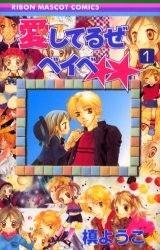 Aishiteruze Baby English Subtitle [Complete] - Anime Outs Aishiteruze Baby Manga, Anime English, Plastic Memories, Anime Dvd, Anime Watch, I Love You Baby, Manga List