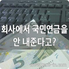 회사에서 국민연금을 안 내준다고? :: 선량한 사람들의 진짜 보험 www.true-in.com
