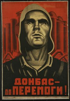 """""""Donbas -- Until We Overcome""""  Donets Basin in Eastern Ukraine, home to some of the largest factories in the Soviet Union, lithograph, 102 cm x 70 cm, undated, Dr. Harry Bakwin and Dr. Ruth Morris Bakwin Soviet Posters Collection, Special Collections Research Center, The University of Chicago Library"""