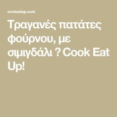 Τραγανές πατάτες φούρνου, με σιμιγδάλι ⋆ Cook Eat Up! Eat, Cooking, Recipes, Kitchen, Recipies, Ripped Recipes, Recipe, Cooking Recipes, Cuisine