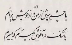 Asshole Quotes, Instagram Picture Quotes, Profile Wallpaper, Famous Poems, Persian Poetry, Persian Calligraphy, Persian Quotes, How To Express Feelings, Deep Thought Quotes