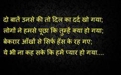 Shayari Hi Shayari: shayari images love in hindi