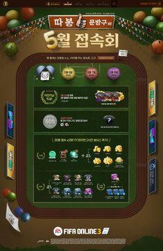 Web Design, Game Design, Korean Website, Fifa Online, Event Banner, Promotional Design, Event Page, Game Ui, Online Games