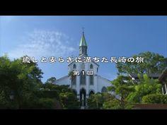 癒しと安らぎに満ちた長崎の旅(長崎県観光) - YouTube
