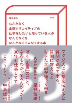 Creative People - Yuta Ichinose