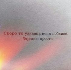 Russian Quotes, Text Quotes, Some Quotes, Love Poems, My Mood, Favorite Quotes, Quotations, Texts, Thoughts