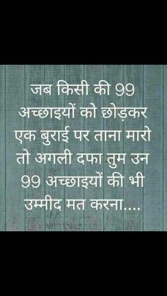 Brd hi dlt kr dya bairn n Hm Inspirational Quotes In Hindi, Hindi Quotes On Life, Motivational Quotes, Swag Quotes, True Quotes, Qoutes, Strong Quotes, Positive Quotes, Watsapp Dp