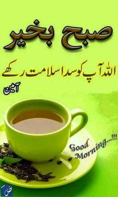 Subha Bakhair Pictures In Urdu | صباح الخير | Morning ...