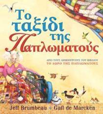 Tο ταξίδι της Παπλωματούς Kindergarten, Public, Comic Books, Reading, Children, Cards, Diy, Vintage, Young Children