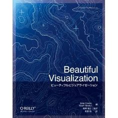 Beautiful Visualization  ビューティフル・ビジュアライゼーション  Julie Steele / Noah Iliinsky  増井俊之(監訳)・牧野聡(翻訳)