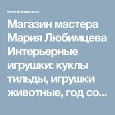 Магазин мастера Мария Любимцева Интерьерные игрушки: куклы тильды, игрушки животные, год собаки, сказочные персонажи