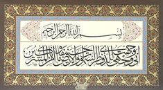© Hasan Çelebi - Levha - Ayet-i Kerîme Ben hakka yönelen birisi olarak yüzümü, gökleri ve yeri yaratana döndürdüm. Ben Allah'a ortak koşanlardan değilim. (En'am Sûresi, 79.ayet) Tezhip: Ömer Şen.