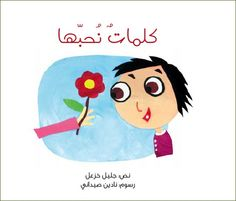 A new and lovely Arabic story books for kids. View inner pages of this warm book on our web site (www.sanabilbooks.com)