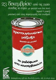 Χριστουγεννιάτικη μάζωξη - Το Ραδιόφωνο στο Κονσερβοκούτι