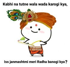 Very Funny Jokes, Really Funny Memes, Funny Facts, Funny Quotes In Urdu, Fun Quotes, Love Messages For Her, Happy Birthday Quotes For Friends, Crazy Things To Do With Friends, Gita Quotes