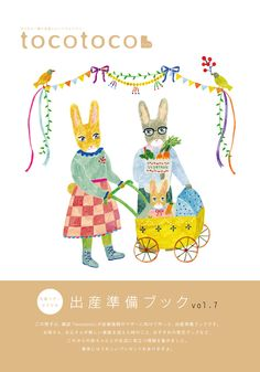 tocotoco 出産準備ブックvol.7 | Aiko Fukawa